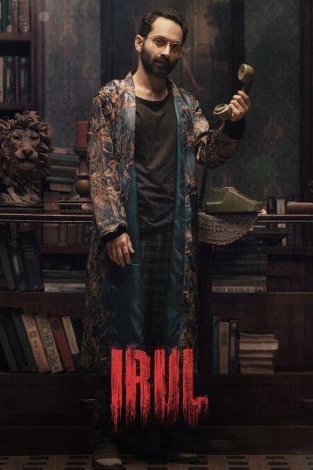 Irul dvd release poster