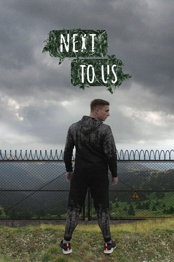 Pored nas dvd release poster
