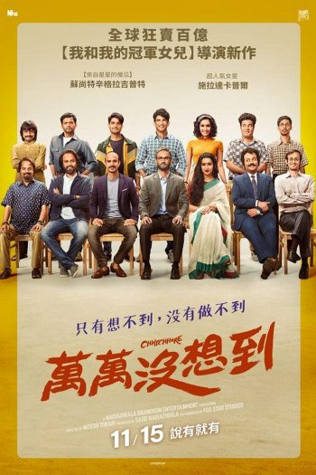 Chhichhore dvd release poster