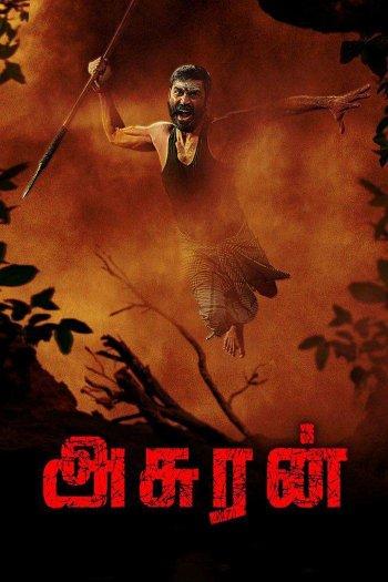 Asuran dvd release poster